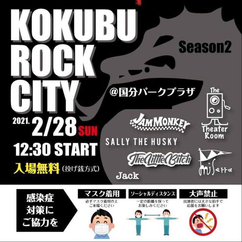 2021.2.28 霧島市国分パークプラザにてKOKUBU ROCK CITY開催!!