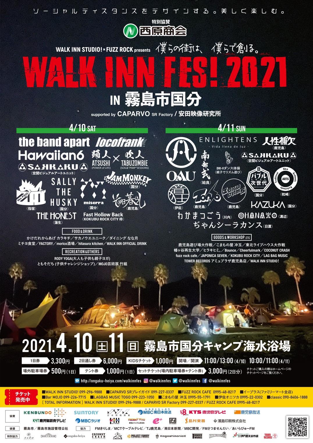 WALK INN FES!2021にKRCのアーティストが出演&ブース出展
