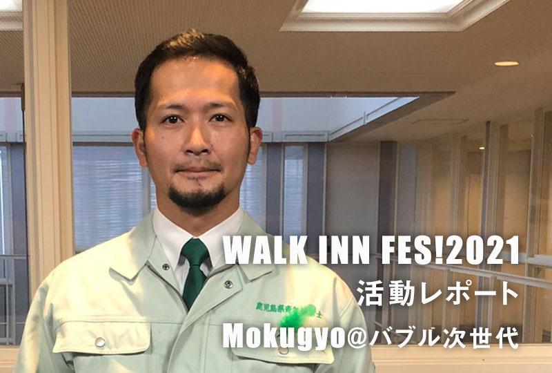 WALK INN FES!2021活動レポート Mokugyo@バブル次世代