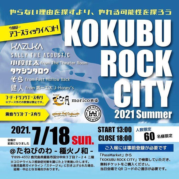 KOKUBU ROCK CITY 2021 Summer 開催!!